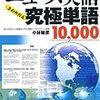 英語学習本 - ニュース英語究極単語10000