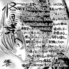 mixiみんなの日記161 伊勢むくの日記 伊勢神宮参拝