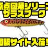 【ヘドン】先端アイの初期モデル「原点回帰シリーズ ザラスプーク」通販サイト入荷!