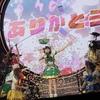 ガールズ ビート ステージ!  リセマラPart3