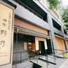 """金沢のお宿は""""御宿 野乃金沢"""" 温泉良し!朝食良し!観光良し!の素敵なホテルです。"""