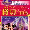【情報】キッコーマン「東京ディズニーランド 貸切キャンペーン」が始まってました!