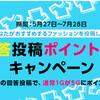 Gポイントで1Gから5Gにアップ!「キテミヨ」回答投稿ポイントUPキャンペーン中!