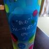 「飲むフルーツポンチゼリー」飲んでみました!