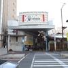 三重県 四日市市 駅周辺
