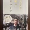 【本紹介】大きな嘘の木の下で 著者:田中修治