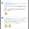 【JALパック力】実質5000円以下で行く真夏の北海道札幌1⃣~出発内容編~
