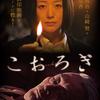 06月06日、小澤征悦(2020)