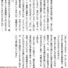 新潮に続いて、TOCANA(トカナ)も小室さんにご辞退の催促記事