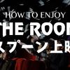 「『ザ・ルーム』:「スプーン上映」の楽しみ方」公開!