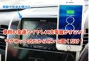 車でワイヤレス充電ができる!iPhone8対応のマグネット式Qiワイヤレス急速充電器がめちゃくちゃ便利!【MC016レビュー】