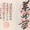 御朱印集め 六道珍皇寺(Rokudouchinnouji):京都
