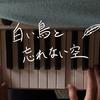【音楽】弾き語りで初めてオリジナル曲作りました。