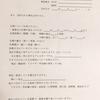 新横浜駅【不育症専門病院】杉ウイメンズクリニックの初診の日
