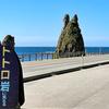 【能登】輪島市門前の海沿いにはトトロに見える「トトロ岩」があるよ