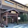【京王高尾山温泉  極楽湯】(高尾山麓・温浴施設)