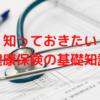 知っておきたい健康保険の基礎知識