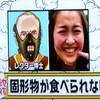 モヤさま2、亀有周辺「レクター福田の、顎の怪我が、一刻も早く、完治しますように!」