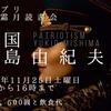 【終了】『憂国/三島由紀夫』霜月読書会