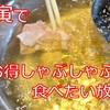 【お得】スモールタイガーがAMA Ⅰに降臨!超絶安くて美味しい伝説のタベホとは、、?!【小寅】