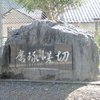 高知県西部だいたい縦断の旅(3) 雲の上の図書館から三嶋神社へ