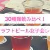 お気に入りの一杯とイケメンに出会える【30種類飲み比べ!クラフトビール女子会レポ】