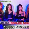 【動画】BLACKPINK(ブラックピンク)がバズリズム02(10月27日)に出演!
