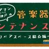 【管楽器メンテナンス塾】#1 錦糸町店にリペアスペースが誕生!