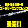 【デプス】カバースキャットなどにオススメの特化型ロッド「GE-66MH+Rソフトジャーキングエレメント」発売!