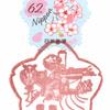 【風景印】豊島郵便局(2019.4.29押印)