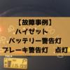 【故障事例】ハイゼット S321V バッテリー警告灯 ブレーキ警告灯 点灯