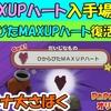 ヤケスナ大さばく MAXUPハート入手場所(ひからびたMAXUPハート復活方法も)【ペーパーマリオオリガミキング】 #59
