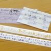 エイタメジャム8/15東京3日目 ネタバレ感想
