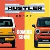 新型ハスラー ティザーサイト公開