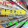 【品揃え抱負】皆さん利用していますか!?低価格・品揃え抱負『スーパーセンター』