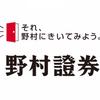 野村證券/マイナビEXPO講演会/2018/10 全文書き起こし