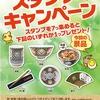 吉野家 スタンプキャンペーン オリジナル茶碗もらってきました