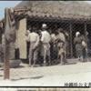 1945年8月7日 『久志地区』