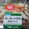 【ファミリーマートの蒸し鶏の中華風春雨サラダ】セブンイレブン大好きな私が本気のレビュー