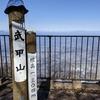 武甲山 二回目山歩き