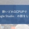 「酔いどれGCPUG」でGoogle Data Studioの話をさせていただきました!