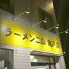 ラーメン二郎 亀戸店 ラーメン