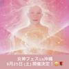 女神フェスin沖縄を9月25日(土)に開催いたします!🌹