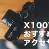 FUJIFILM X100Vのおすすめアクセサリー10選