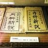 大分県中津市で見つけた歴史資料⑧『内科新説』(1860)