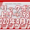 クリックポスト、188円→198円に値上げ!(2020/04/01から)