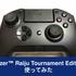 【写真付き】プロコン初心者がRazer Raiju Tournament Editionを使ってみた【感想・レビュー】
