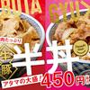 牛豚半丼アタマの大盛450円!吉野家でプレミアムフライデーに販売