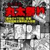 ニコニコで『彼岸島 最後の47日間』を全巻無料で読破、本日限定タイムトライアル。