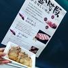 学園祭で「飛鳥鍋」と「焼き豚」にプロの監修・ご指導のもと、マジに取り組みました。~阿波金時豚の焼き豚編~
